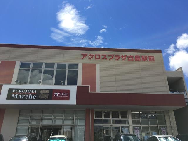 アクロスプラザ古島駅近く!