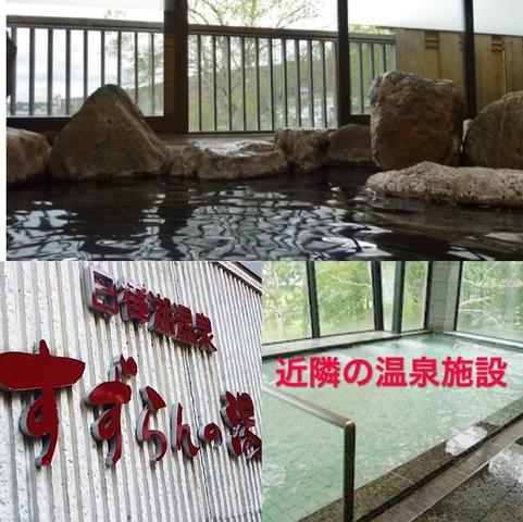 近隣温泉施設