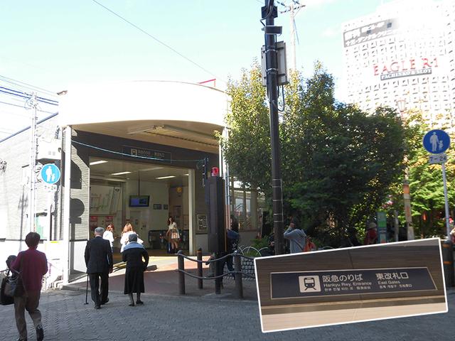 阪急線「十三駅」から徒歩4分