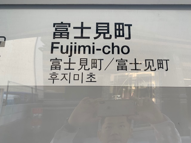 バス停富士見町がすぐにあります。